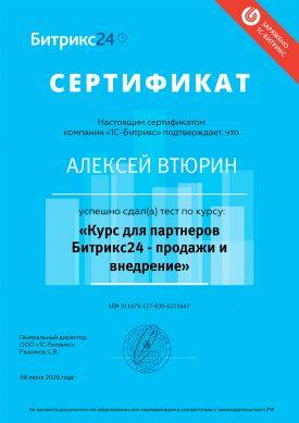 Сертификат 1С:Битрикс Втюрина Алексея