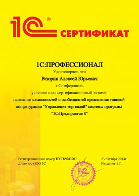 Сертификат 1С:Профессионал Втюрина Алексея