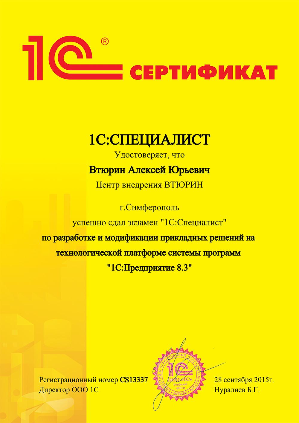 Сертификат 1С:Специалист Втюрина Алексея
