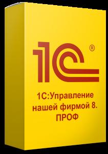 1С:Управление нашей фирмой 8 ПРОФ (1C:УНФ)
