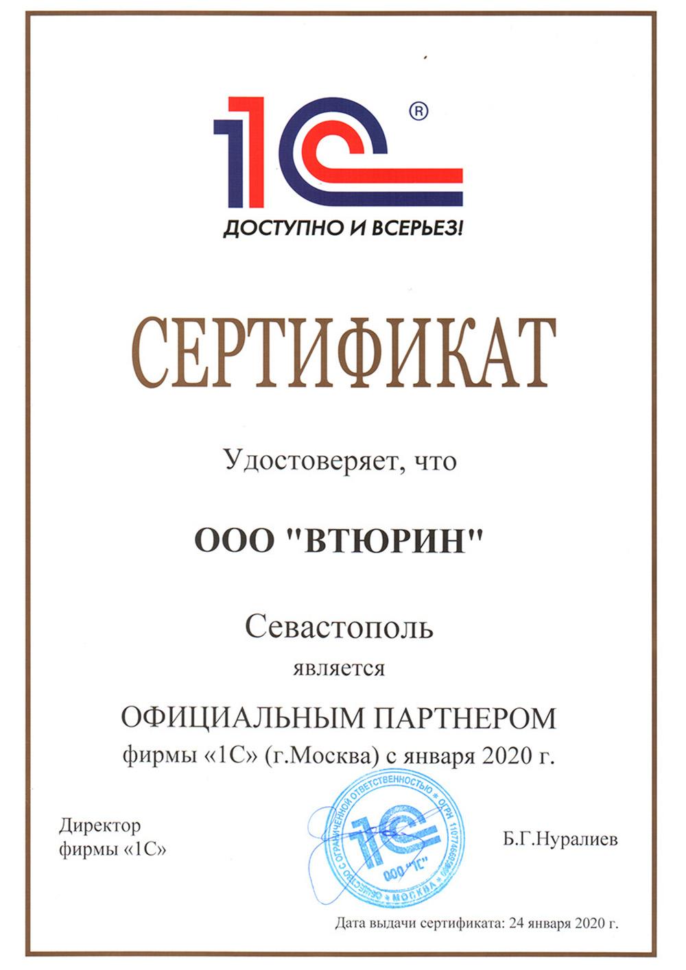 Официальный партнер фирмы 1С - ООО ВТЮРИН
