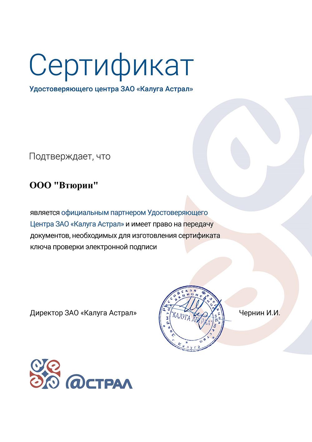 Сертификат катулага-астрал